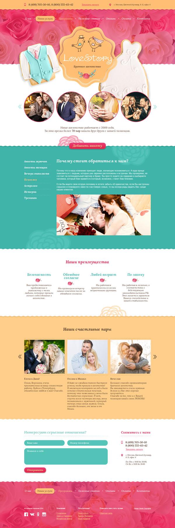 знакомства по миру брачные агентства каталог